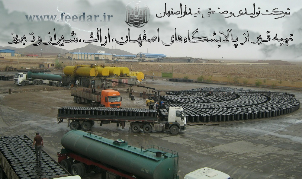 تولید قیر از زغال سنگ