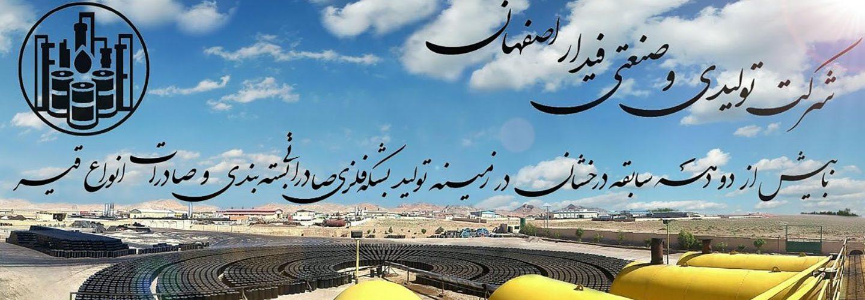 گالری تصاویر کارخانه فیدار اصفهان